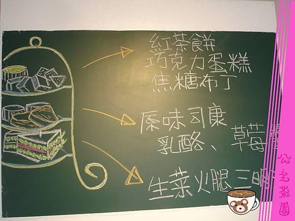 下午茶點心介紹黑板