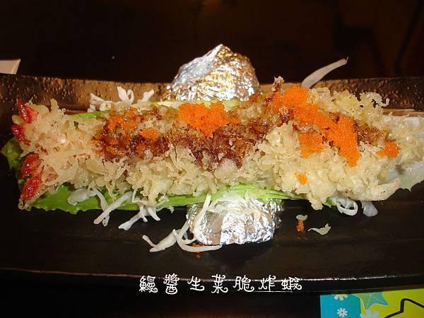 鰻醬生菜脆炸蝦