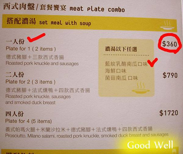 菜單 肉盤