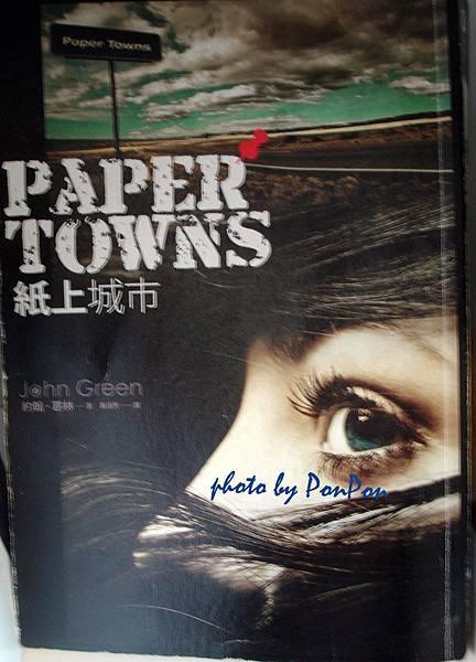 紙上城市 書