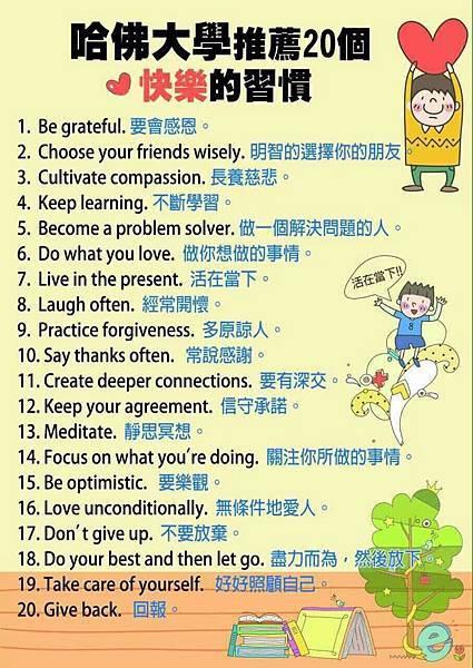 20種快樂的方法