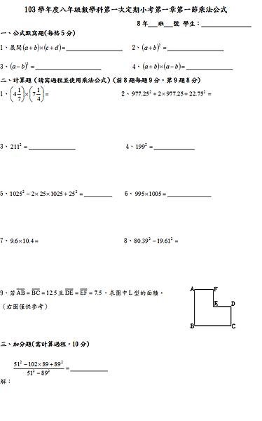 103學年度八年級數學科第一次定期小考第一章第一節乘法公式