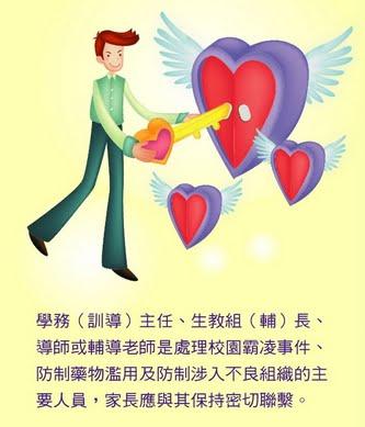 校園霸凌申訴圖.jpg