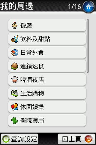 導航王_03.png