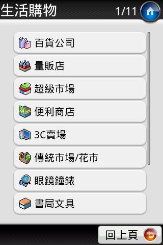 導航王_04.png