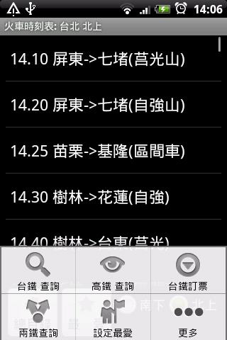 火車時刻表05.png