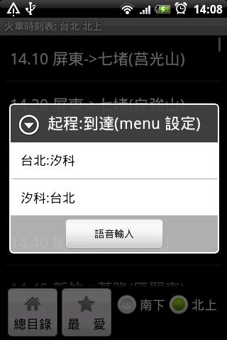 火車時刻表09.png
