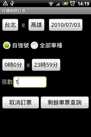火車時刻表13.png