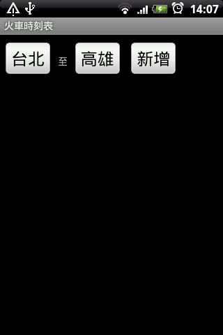 火車時刻表06.png