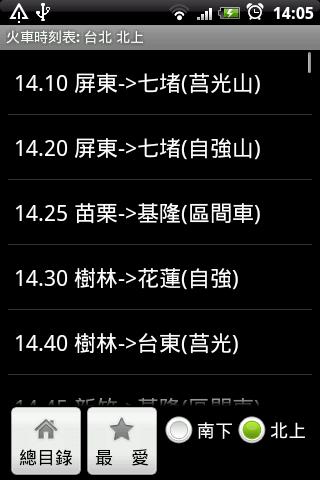 火車時刻表04.png