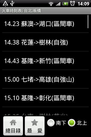 火車時刻表12.png
