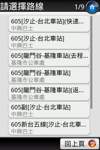 導航王_10.png