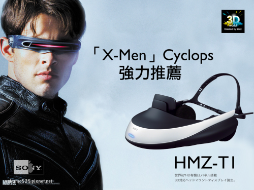 Blog_HMZ-T1_Xmen.png