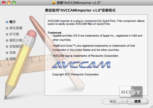 Blog_AVCCAM importer.png