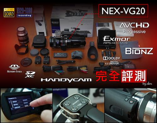 Sony NEX-VG20 完全評測_v3.1_500.png