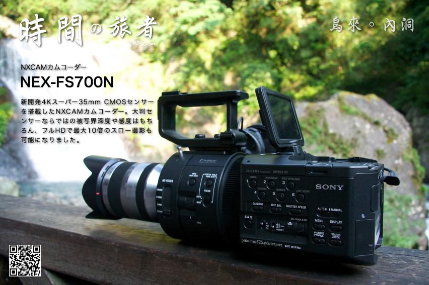 Blog_NEX-FS700_Nyiton.004