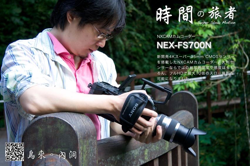 Blog_NEX-FS700_Nyiton.005