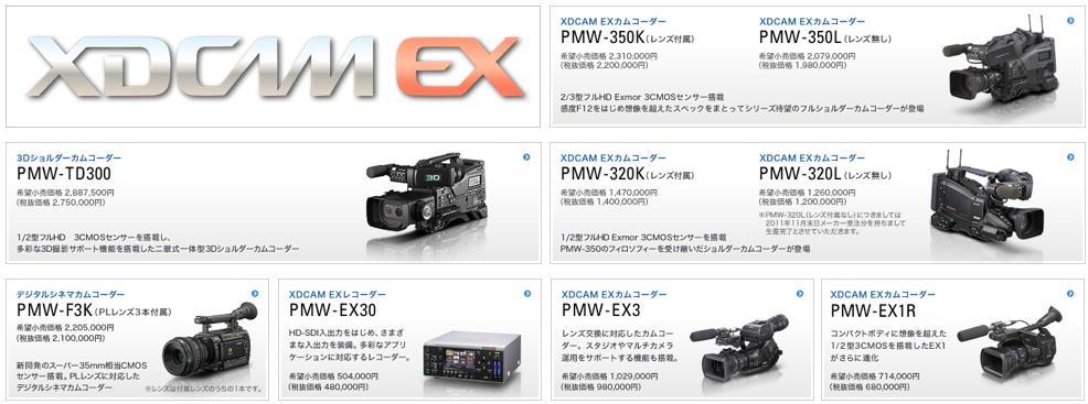 XDCAM EX-FW-20120706