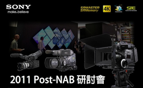 2011 Sony Post-NAB invitation v1.2_TOP.jpg