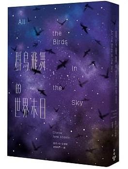 群鳥飛舞的世界末日.jpg