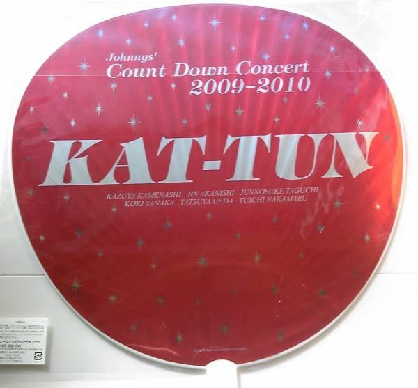 09~10跨扇 團扇-KAT-TUN(背).jpg
