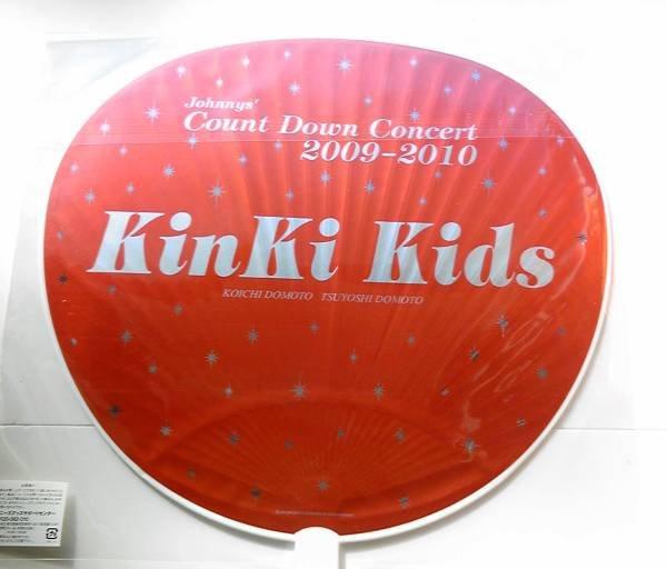 09~10跨扇 團扇-KinKiKids(背).jpg
