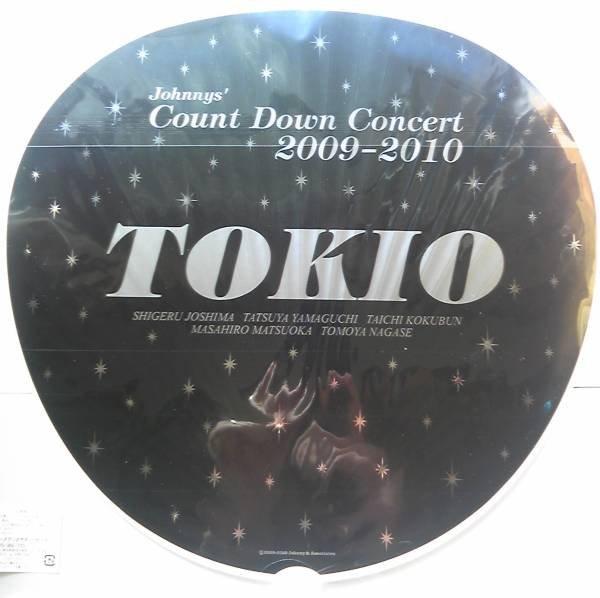 09~10跨扇 團扇-TOKIO(背).jpg