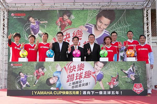 130記者會尾聲由瀨戶浩之總經理、足協林理事長、JUBILO團隊及與會長官一同啟動YAMAHA CUP5元素期望小球員持續快樂踢球,邁向下一個五年.jpg