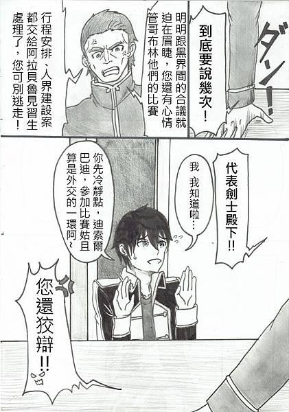 【SAO同人漫】約束(やくそく)