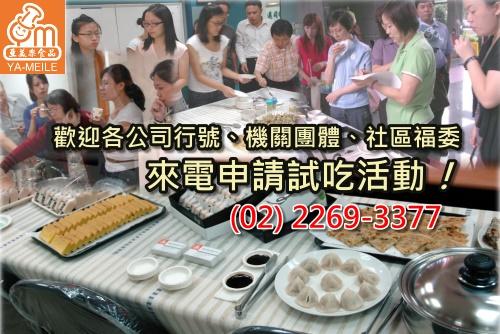 歡迎各公司行號、機關團體、社區福委來電申請試吃活動!
