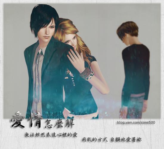 愛情02 (0).png