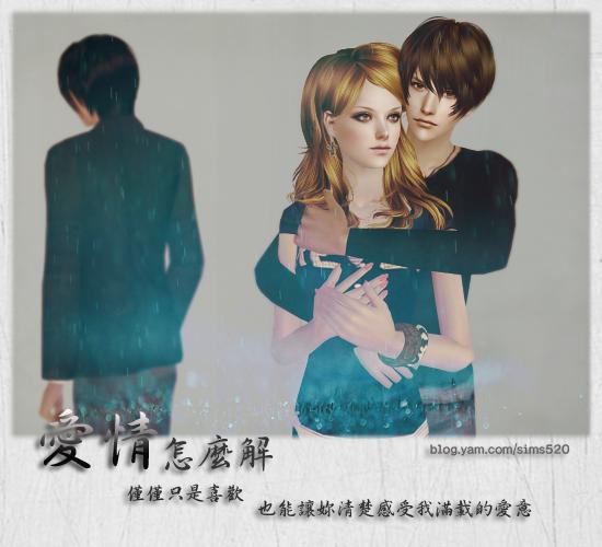 愛情03 (0).png