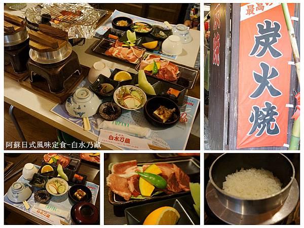 阿蘇日式風味定食