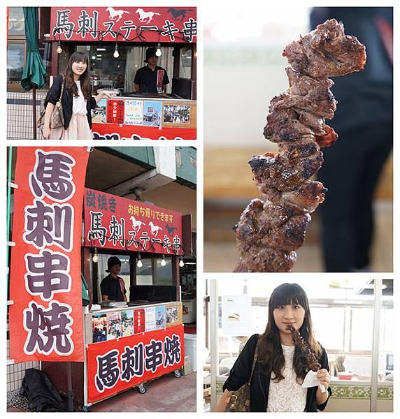 阿蘇-馬刺串燒