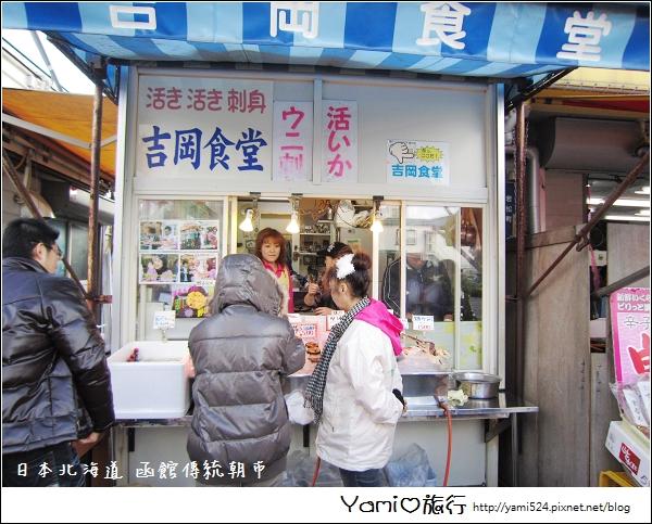 函館傳統朝市