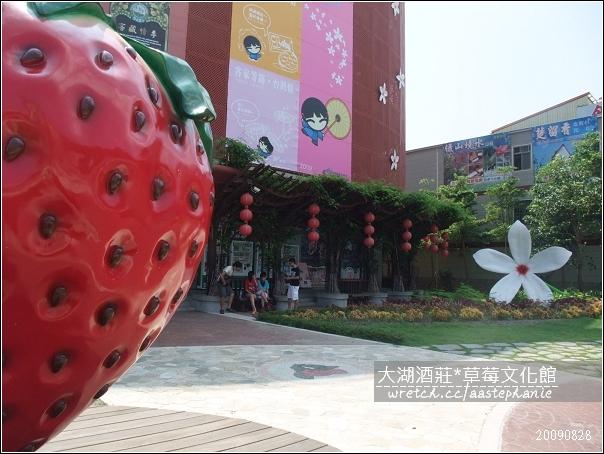 草莓文化館