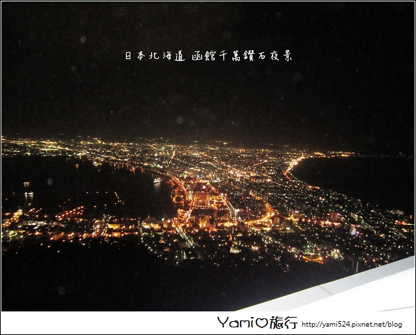 函館千萬鑽石夜景