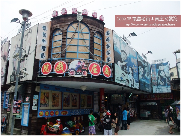 南庄大戲院