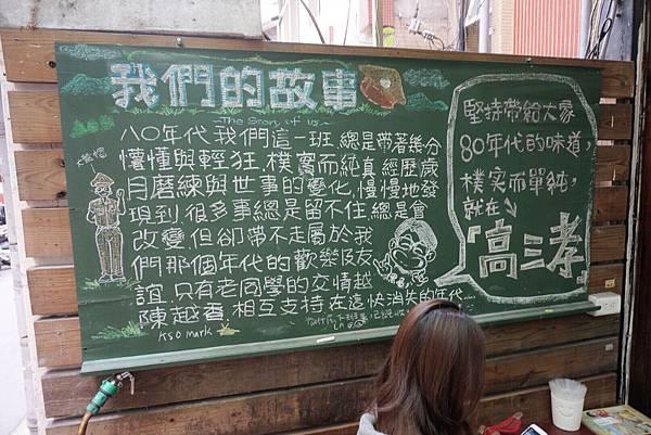 台北必吃早餐:高三孝