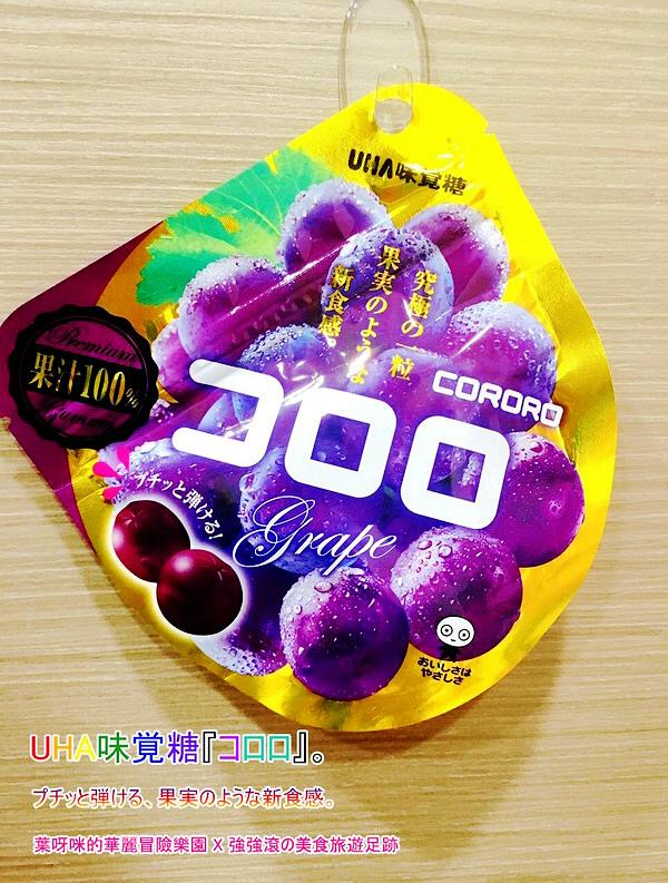 日本必買糖果_5016.jpg