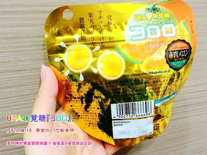 日本必買糖果_5050.jpg