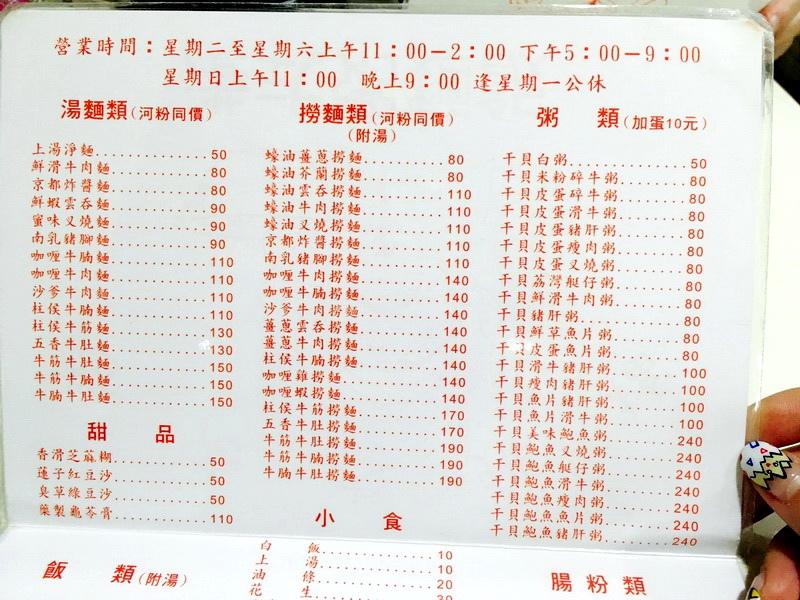 香港大排檔_5548.jpg