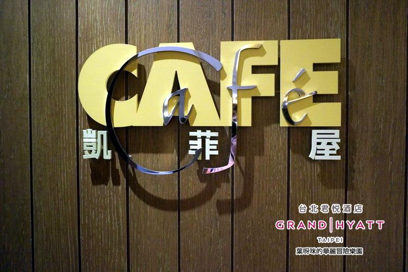 台北君悅+凱菲屋_4957.jpg