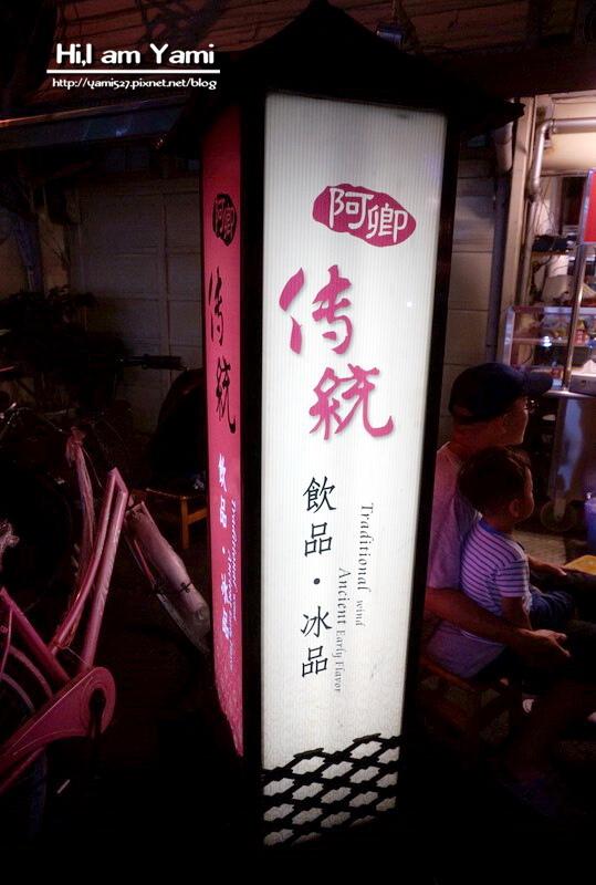 阿卿傳統飲品冰品_4841.jpg