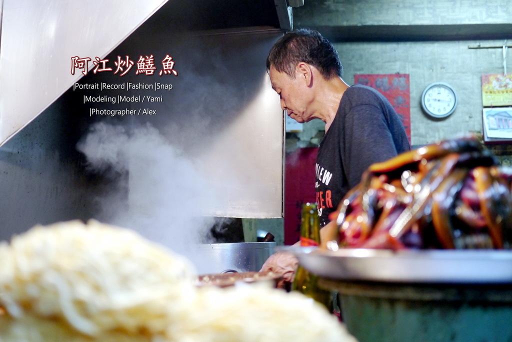 台南必吃美食阿江炒鱔魚
