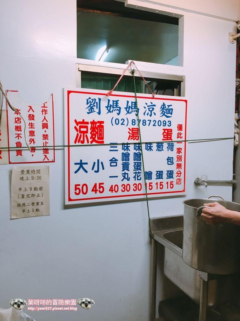 台北宵夜必吃美食劉媽媽涼麵