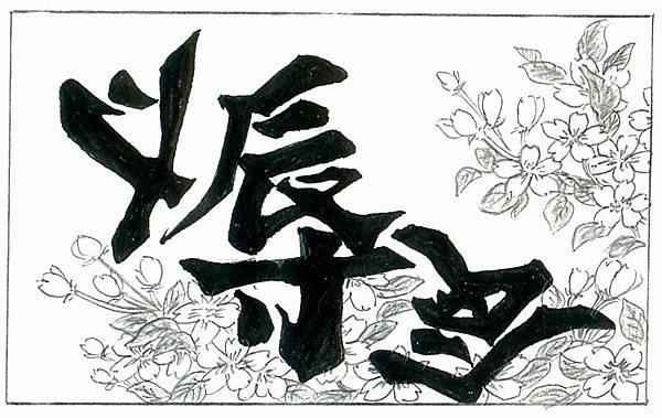 藥師佛琉璃世界 (2).jpg