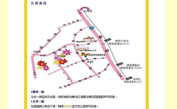 花田喜事地圖3