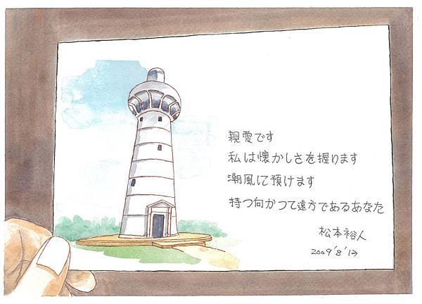 鵝鑾鼻明信片