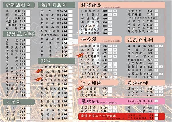 MENU2012四月新菜背